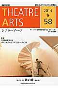 シアターアーツ(58(2014春))