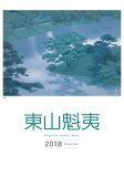 東山魁夷アートカレンダー大判(2018) ([カレンダー])