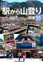 駅から山登り関東55コース (ヤマケイアルペンガイドNEXT) [ 石丸哲也 ]