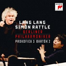 プロコフィエフ 3 & バルトーク 2(初回生産限定盤 CD+DVD) [ ラン・ラン サー・サイモン・ラトル ベルリン・フィルハーモニー管弦楽団 ]
