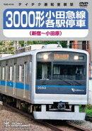 3000形小田急線各駅停車 新宿〜小田原
