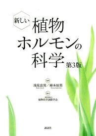 新しい植物ホルモンの科学 第3版 (KS生命科学専門書) [ 浅見 忠男 ]