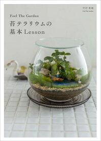 Feel The Garden・苔テラリウムの基本Lesson [ Feel The Garden 中村 美緒 ]
