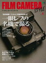 FILM CAMERA STYLE(vol.4) 一眼レフの名機で撮る/おすすめフィルム実写レビュー10 (エイムック)