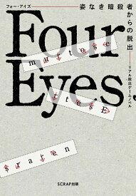 リアル脱出ゲームノベル Four Eyes~姿なき暗殺者からの脱出~ [ SCRAP ]