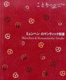 ミュンヘン・ロマンティック街道2版 (ことりっぷ海外版)