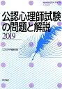 公認心理師試験の問題と解説(2019) (こころの科学SPECIAL ISSUE) [ こころの科学編集部 ]