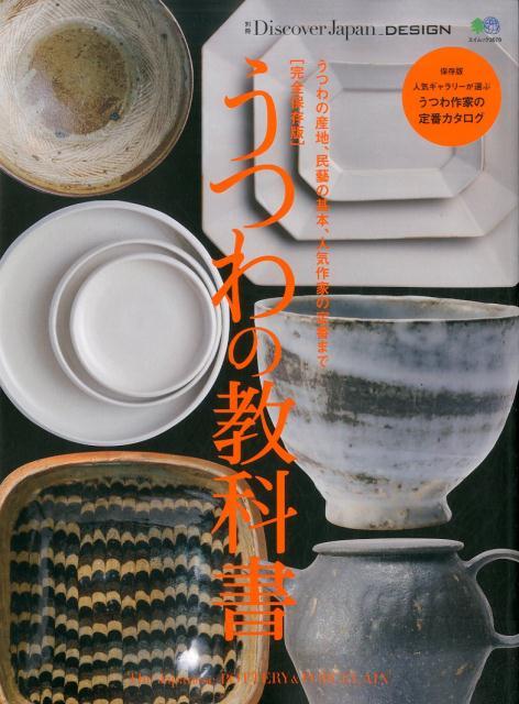 別冊Discover Japan DESIGN 完全保存版 うつわの教科書 保存版人気ギャラリーが選ぶうつわ作家の定番カタログ (エイムック)
