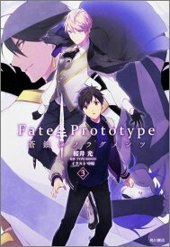 Fate/Prototype蒼銀のフラグメンツ(3) [ 桜井光 ]
