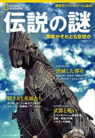 伝説の謎 事実かそれとも空想か (日経BPムック ナショナルジオグラフィック別冊)