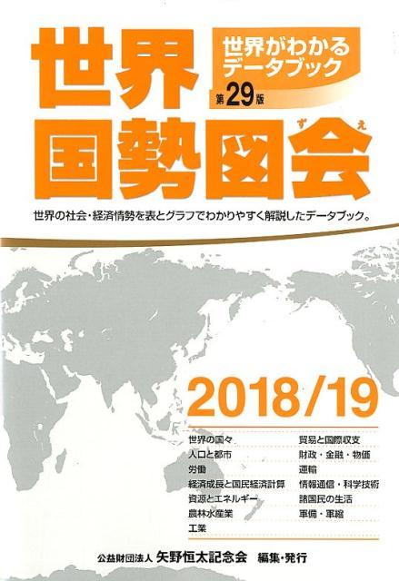 世界国勢図会(2018/19年版) 世界がわかるデータブック [ 矢野恒太記念会 ]