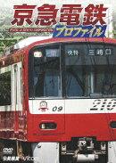 京急電鉄プロファイル 〜京浜急行電鉄全線87.0km〜