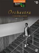 STAGEA パーソナル 5〜3級 Vol.58 安藤ヨシヒロ7 「Orchestra」