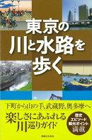 【バーゲン本】東京の川と水路を歩く