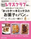 くり返し作りたいベストシリーズ vol.17 くり返し作りたい「ホットケーキミックスのお菓子とパン」がギュッと一冊に…