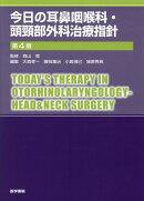 今日の耳鼻咽喉科・頭頸部外科治療指針 第4版