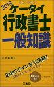 ケータイ行政書士 一般知識 2019 [ 水田 嘉美 ]