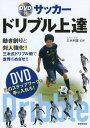 DVD付 サッカー ドリブル上達 [ 三木 利章 ]