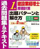 建設業経理士一級原価計算出題パターンと解き方過去問題集&テキスト(19年3月19年9月試験用)