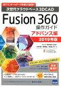 Fusion360操作ガイド アドバンス編(2019年版) 次世代クラウドベース3DCAD [ 三谷大暁 ]