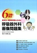6日間で学ぶ医学生・初期研修医のための呼吸器外科画像問題集