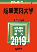 岐阜薬科大学(2019)