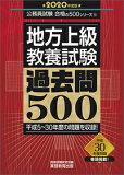地方上級教養試験過去問500(2020年度版) (公務員試験合格の500シリーズ)
