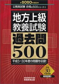 地方上級 教養試験 過去問500[2020年度版] [ 資格試験研究会 ]
