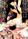秘恋は咎に濡れ (ガッシュ文庫) [ 沙野風結子 ]
