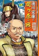 徳川家康と関ヶ原の戦い