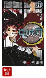鬼滅の刃 1-20巻セット (ジャンプコミックス) [ 吾峠 呼世晴 ]