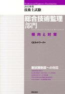 技術士試験総合技術監理部門傾向と対策(2013年度)