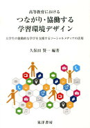高等教育におけるつながり・協働する学習環境デザイン