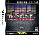 THEブロックくずし SIMPLE DS シリーズVol.4