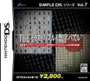 THEイラストパズル&数字パズル SIMPLE DS シリーズVol.7