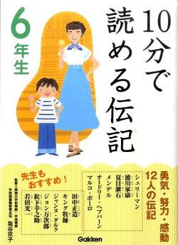 10分で読める伝記 6年生