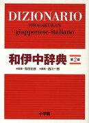 小学館 和伊中辞典 第2版