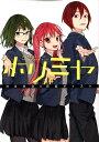 ホリミヤ(14) (Gファンタジーコミックス) [ HERO ]