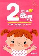 2歳児改訂版