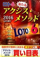 ロト6当たるアクシス・メソッド(2016)