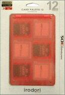 カードパレット12 for ニンテンドー3DS ピンク