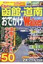ぐるっと函館・道南おでかけWalker 道南おでかけ&遊び&グルメ情報満載! (ウォーカームック)