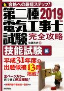 第二種電気工事士試験完全攻略技能試験編(2019年版)