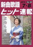 新曲歌謡ヒット速報(Vol.160(2019 7・)