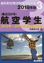 〈最近5か年〉航空学生(2018年版) 2013年〜2017年実施試験収録 (自衛官採用試験問題解答集) [ 防衛協力会 ]