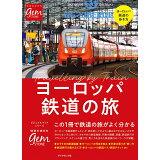 ヨーロッパ鉄道の旅 (地球の歩き方GEM STONE)