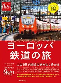 ヨーロッパ鉄道の旅 はじめてでもよく分かる [ 地球の歩き方編集室 ]