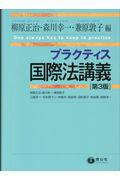 プラクティス国際法講義 〈第3版〉