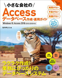 小さな会社のAccessデータベース作成・運用ガイド Windows 10、Access 2016/2013/2010対応 (Small Business Support) [ 丸の内とら ]