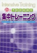 予防技術検定集中トレーニング2-5訂版
